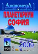 PDF article: Planetarium in Sofia
